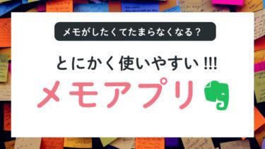 デザイナーの私が愛用しているオススメのメモアプリ【とにかくスマートに!】
