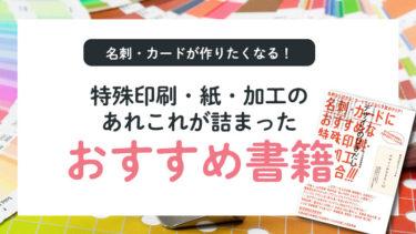 【おすすめ書籍】試してみたい印刷加工がきっと見つかる!『デザインのひきだし40〜名刺・カードにおすすめな特殊印刷・紙・加工、大集合!!!〜』